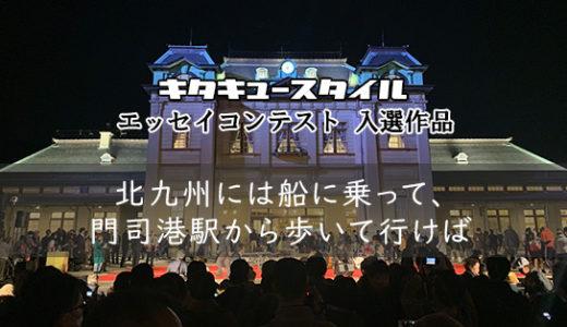 北九州には船に乗って、門司港駅から歩いて行けば【エッセイコンテスト 入選作品】