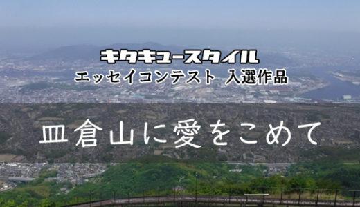 皿倉山に愛をこめて【エッセイコンテスト 入選作品】