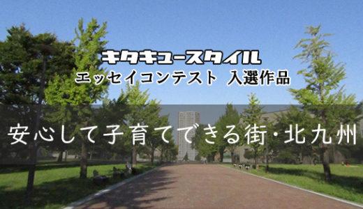 安心して子育てできる街・北九州【エッセイコンテスト 入選作品】