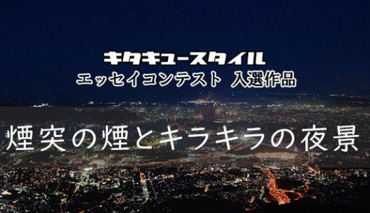 煙突の煙とキラキラの夜景【エッセイコンテスト 入選作品】