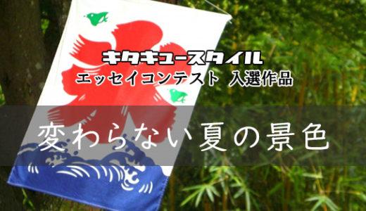 変わらない夏の景色【エッセイコンテスト 入選作品】