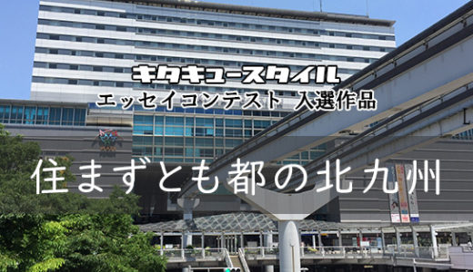 住まずとも都の北九州【エッセイコンテスト 入賞作品】