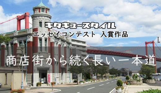 商店街から続く長い一本道【エッセイコンテスト 入選作品】
