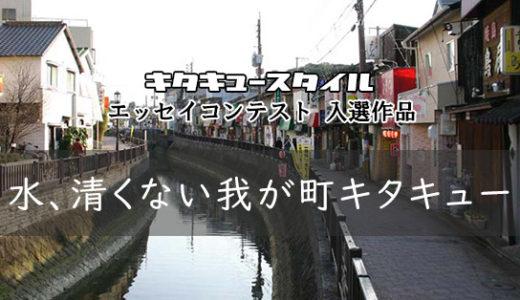 水、清くない我が町キタキュー【エッセイコンテスト 入選作品】