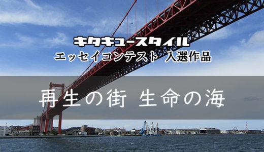 再生の街 生命の海【エッセイコンテスト 入選作品】