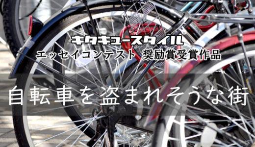 自転車を盗まれそうな街【エッセイコンテスト 奨励賞受賞作品】