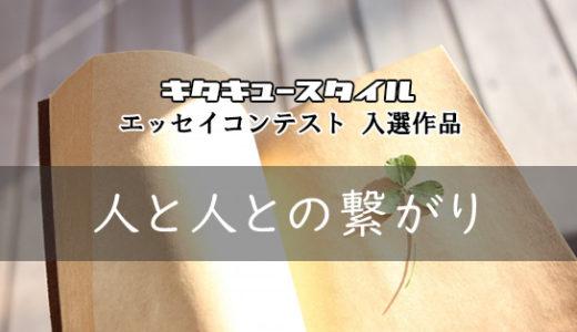 人と人との繋がり【エッセイコンテスト 入選作品】