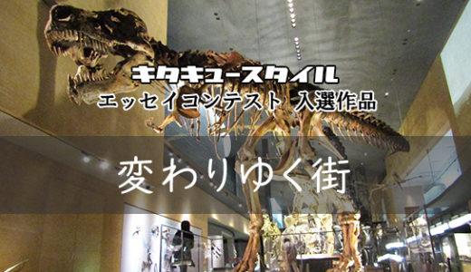 変わりゆく街【エッセイコンテスト 入選作品】
