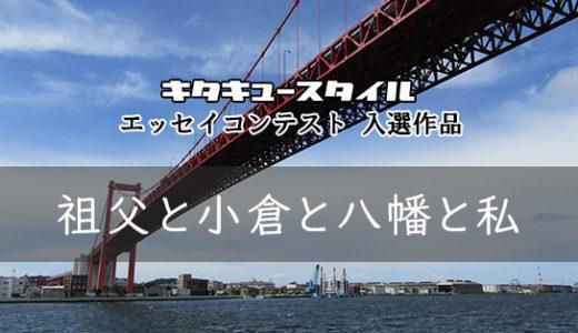 祖父と小倉と八幡と私【エッセイコンテスト 入選作品】