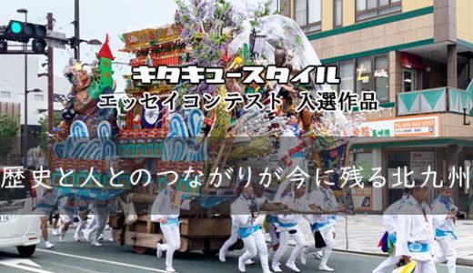 歴史と人とのつながりが今に残る北九州【エッセイコンテスト 入選作品】