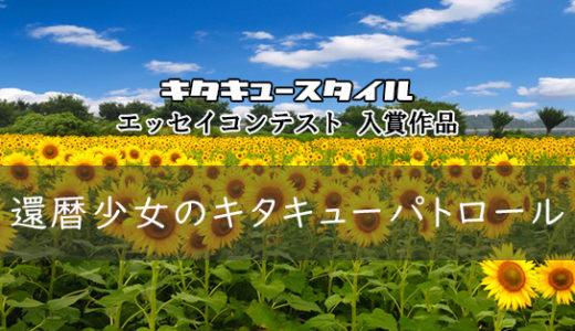 還暦少女のキタキューパトロール【エッセイコンテスト 入賞作品】