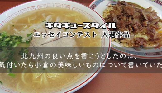 北九州の良い点を書こうとしたのに、 気付いたら小倉の美味しいものについて書いていた【エッセイコンテスト 入選作品】