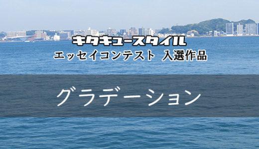 グラデーション【エッセイコンテスト 入選作品】