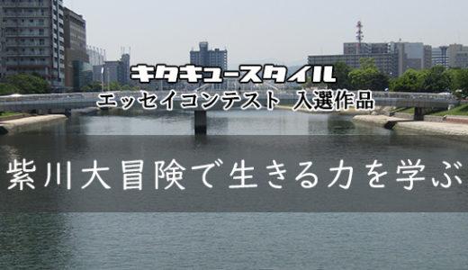 紫川大冒険で生きる力を学ぶ【エッセイコンテスト 入選作品】