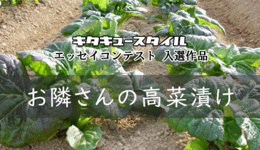 お隣さんの高菜漬け【エッセイコンテスト 入選作品】