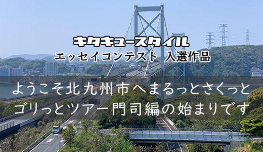 ようこそ北九州市へまるっとさくっとゴリっとツアー門司編の始まりです【エッセイコンテスト 入選作品】