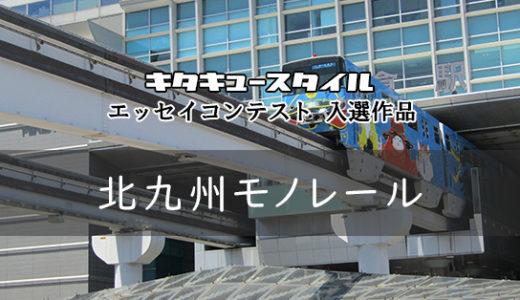 北九州モノレール【エッセイコンテスト 入選作品】