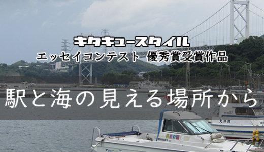 駅と海の見える場所から【エッセイコンテスト 優秀賞受賞作品】