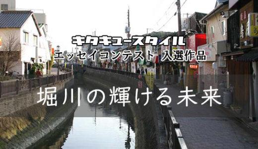 堀川の輝ける未来【エッセイコンテスト 入選作品】
