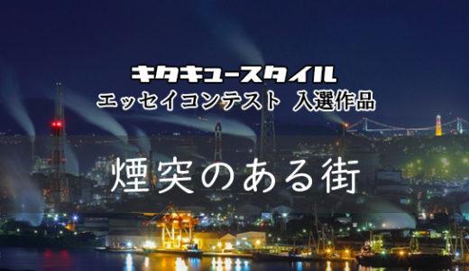煙突のある街【エッセイコンテスト 入選作品】