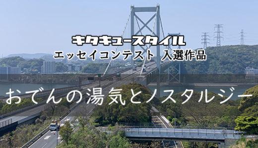 おでんの湯気とノスタルジー【エッセイコンテスト 入選作品】