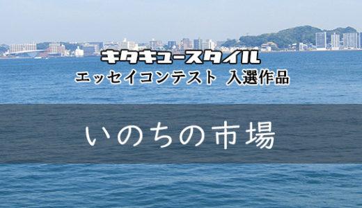 いのちの市場【エッセイコンテスト 入選作品】