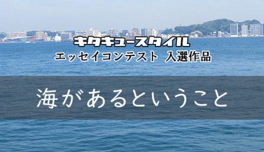 海があるということ【エッセイコンテスト 入選作品】
