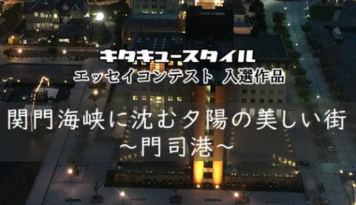 関門海峡に沈む夕陽の美しい街~門司港~【エッセイコンテスト 入選作品】