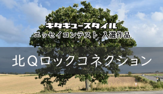 北Qロックコネクション【エッセイコンテスト 入選作品】