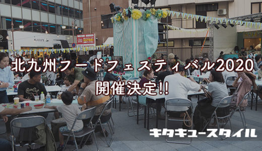 北九州フードフェスティバル2020開催決定【10月24日(土)、25日(日)】