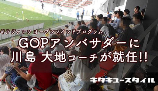 ギラヴァンツ オープンマインドプログラム (GOP)アンバサダーに川島 大地コーチが就任