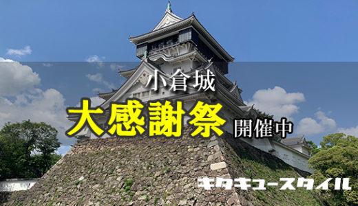 豪華景品が盛りだくさん!!小倉城「大感謝祭」開催中(2021年3月14日まで)