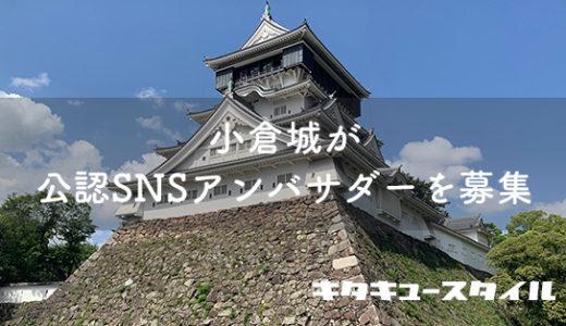 小倉城が公認SNSアンバサダーを募集