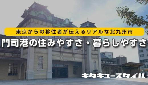 """""""余白とDIY精神が魅力""""門司港の住みやすさ・暮らしやすさを東京からの移住者が伝える"""