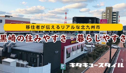 買い物・飲食・交通の三拍子揃った黒崎の住みやすさ・暮らしやすさを移住者が伝える