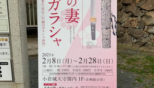 小倉城企画展「忠興の妻 細川ガラシャ」