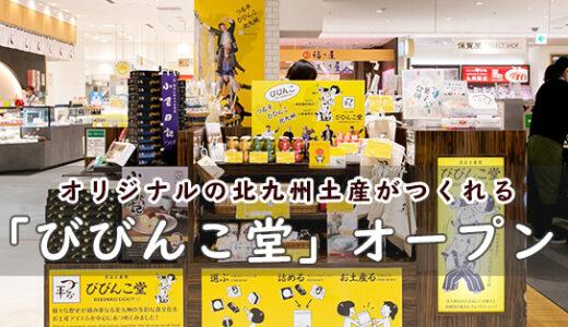 市内7つのブランドでオリジナルの北九州土産がつくれる「びびんこ堂」オープン