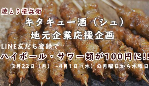 [3月22日から]焼とり権兵衛 キタキュー酒(シュ)・地元企業応援企画