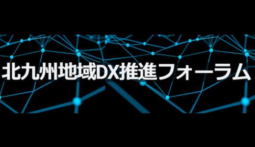 北九州地域DX推進フォーラムご案内(2021年3月18日オンライン開催)