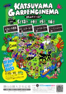 【イベント】勝山ガーデンシネマ(2021.5.13~5.16) @ 勝山公園大芝生広場