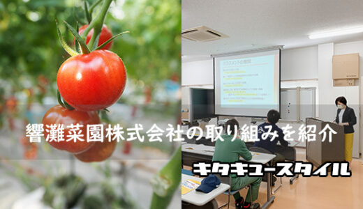 響灘菜園(北九州市若松区)で社員向けハラスメント防止講習を実施