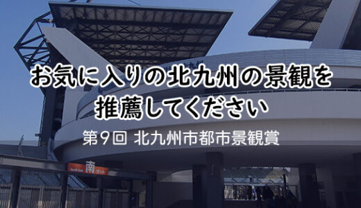 あなたのお気に入りの北九州の景観を推薦してください(第9回 北九州市都市景観賞 のお知らせ)