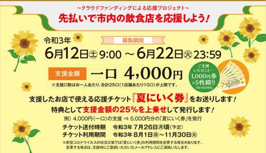 【6/12スタート】夏にいく券◎クラウドファンディングによる北九州市内の飲食店応援プロジェクト