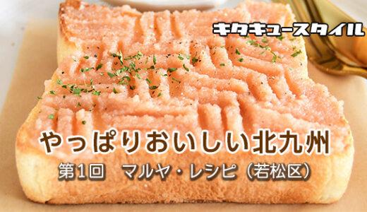 【やっぱりおいしい北九州】MARUYA Recipe マルヤ・レシピ(若松区)
