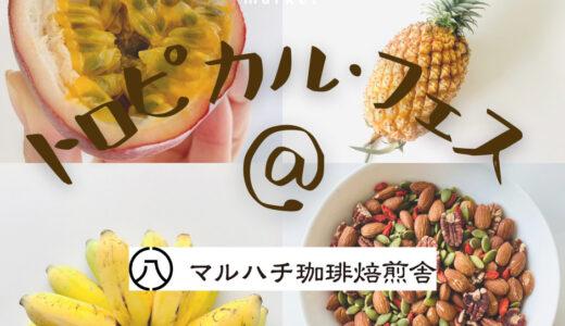 国産のトロピカル・フルーツが大集合!『トロピカル・フェス』7/18(日)開催 @マルハチ珈琲焙煎舎