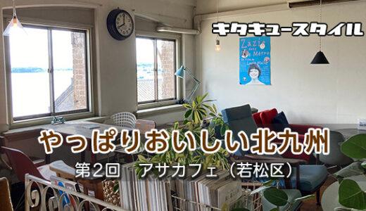 【やっぱりおいしい北九州】アサカフェ(若松区)