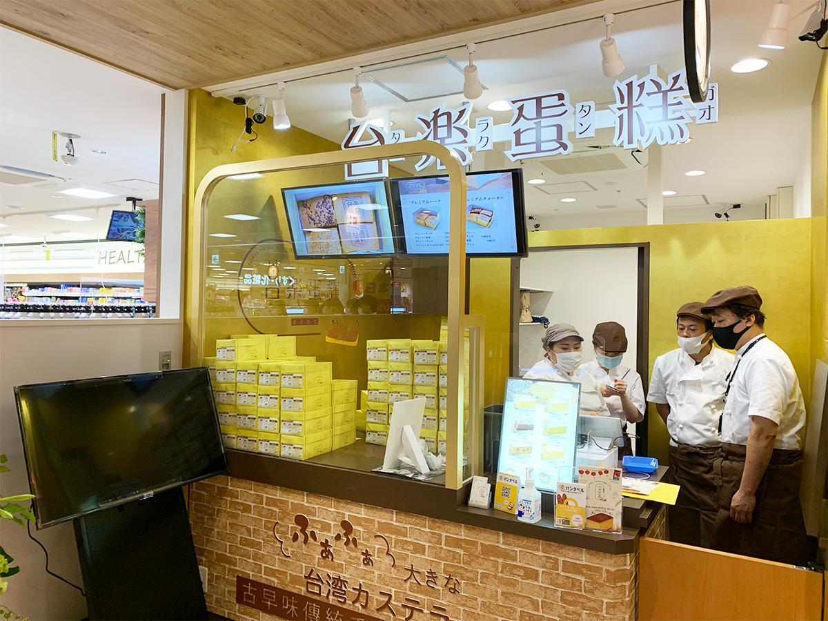 台楽蛋糕 ビエラ小倉店