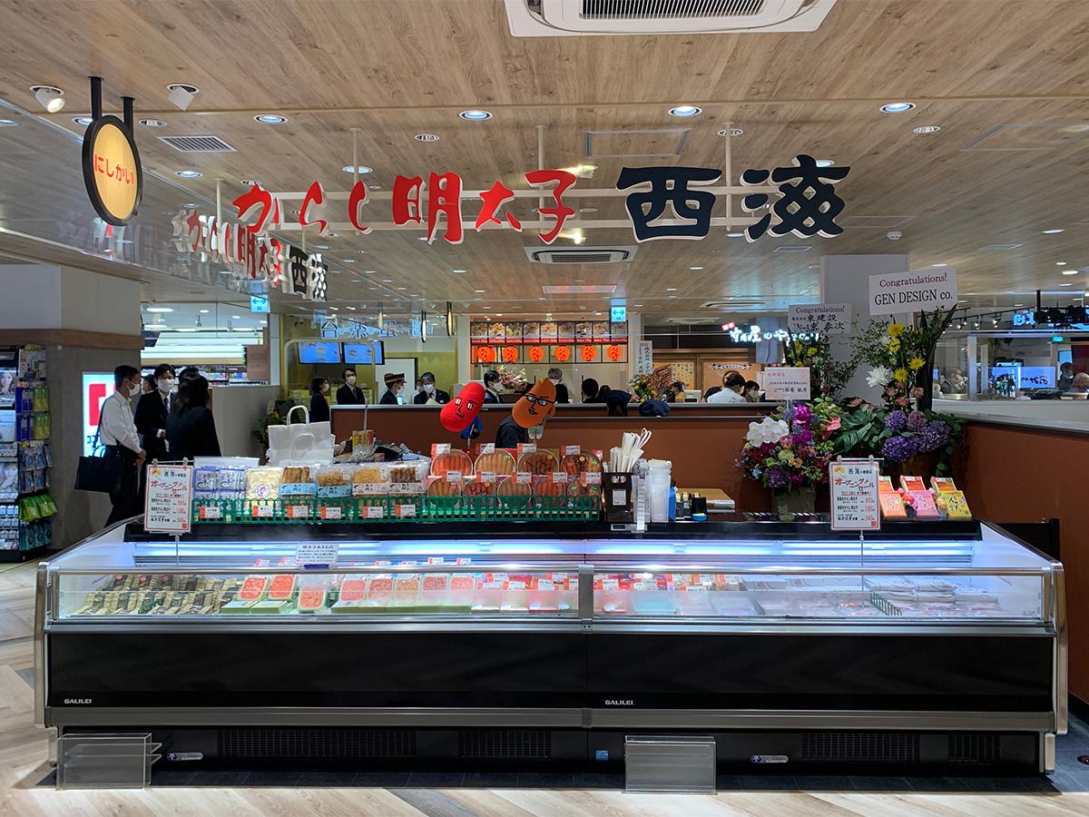 西海(にしかい) 小倉駅店