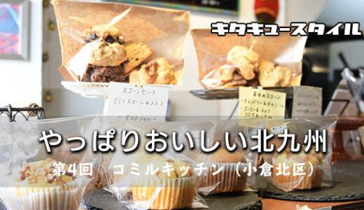 【やっぱりおいしい北九州】コミルキッチン(小倉北区)