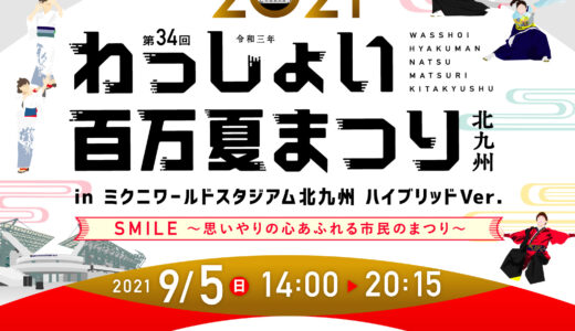 【9月5日(日)オンライン開催】第34回わっしょい百万夏まつり #PR